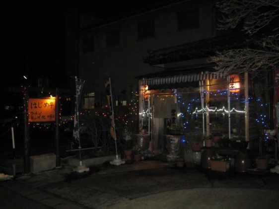 はじめ亭店20101218夜