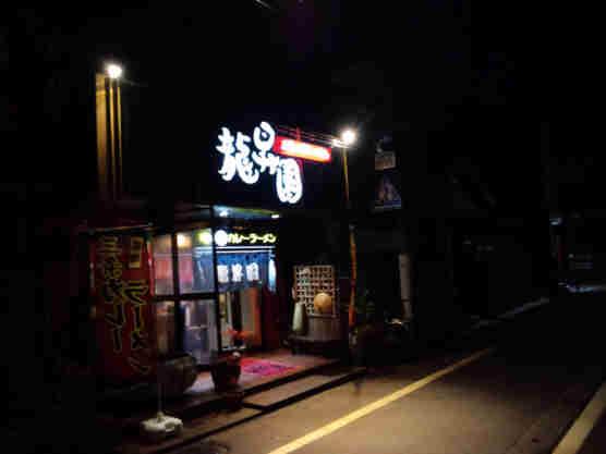 龍昇園店101230