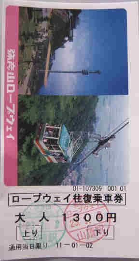 弥彦ロープウエーチケット110102