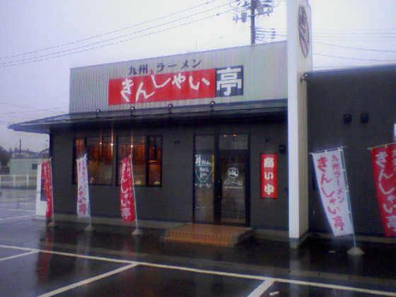 きんしゃい亭県央店店101212