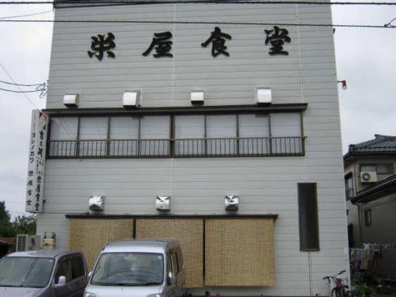 栄屋食堂店20100620b
