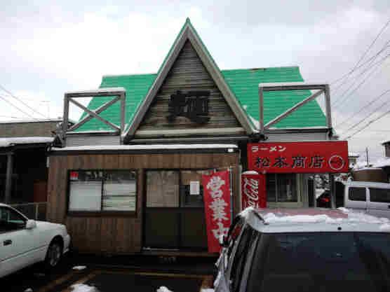 松本商店店110110