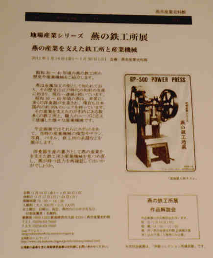 燕の鉄工所展110115b
