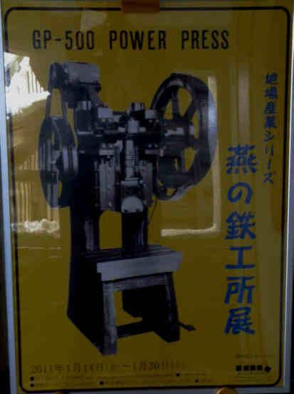 燕の鉄工所展110115a