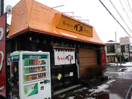 らーめん円満店110104