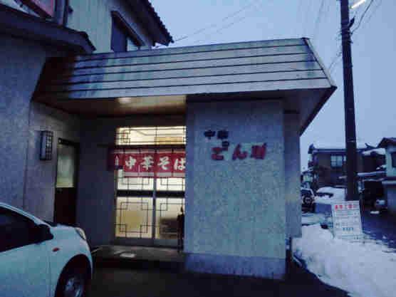 ごんすけ店110205