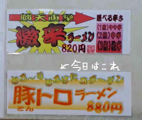 博多屋豚豚トロらーめんPOP110326