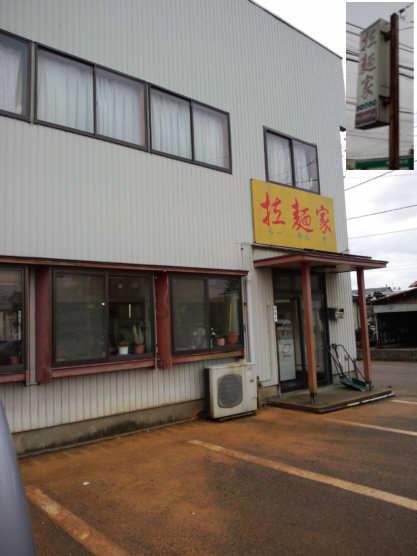 拉麺家110402店