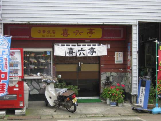 喜六亭店20100620a