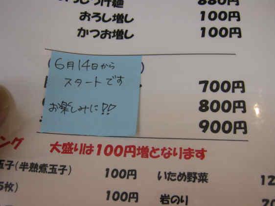 大昇メニュー05