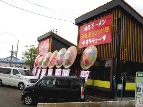 麺処大昇店110429