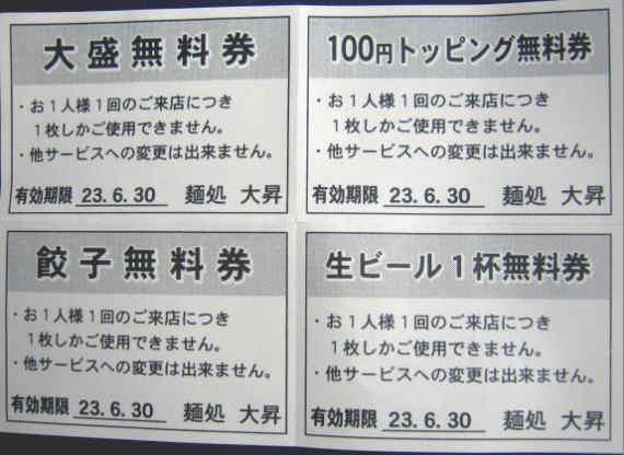 大昇サービスチケット110429