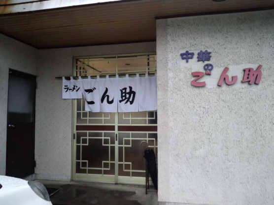ごんすけ店110529