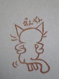 ケシ 踊る猫1ズン