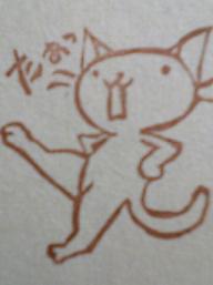 ケシ 踊る猫2たあ
