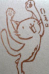 ケシ 踊る猫3いえい