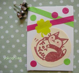 ケシ 猫フォーユー5