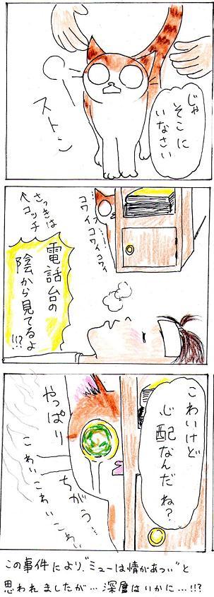 ニーの発熱4