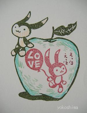 魔法のウサリンゴ2