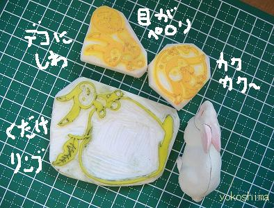 魔法のウサリンゴ4