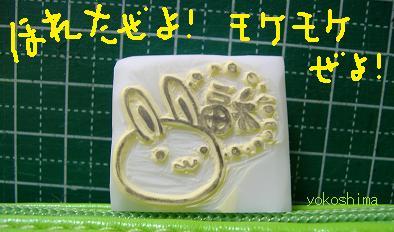 福ウサギ2