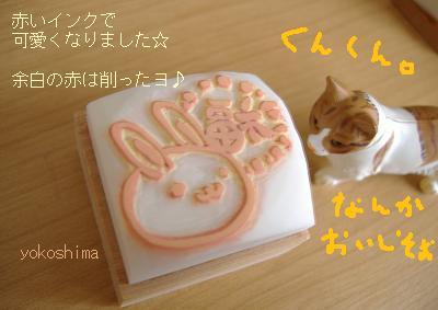 福ウサギ3