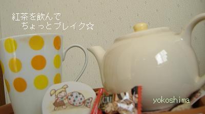 紅茶の陰から1