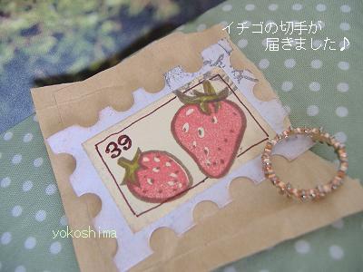 イチゴ切手1