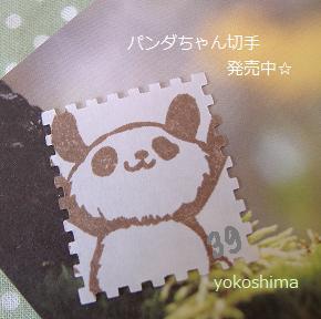 パンダちゃん切手1