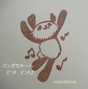 パンダちゃん ズンタ1