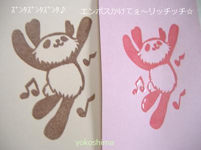 パンダちゃん ズンタ4