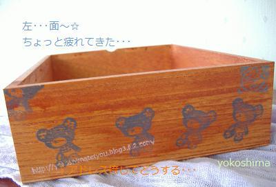 はんこ箱3