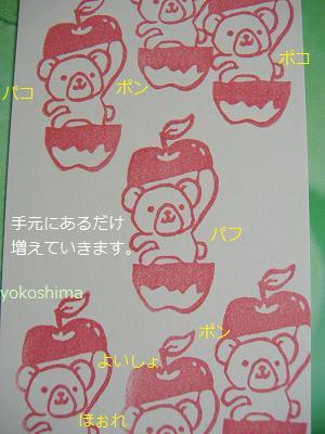 リンゴで大変事件4