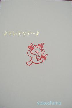 クマ リンゴ3個1