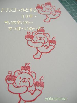 クマ リンゴ3個2