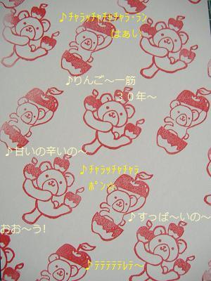 クマ リンゴ3個3