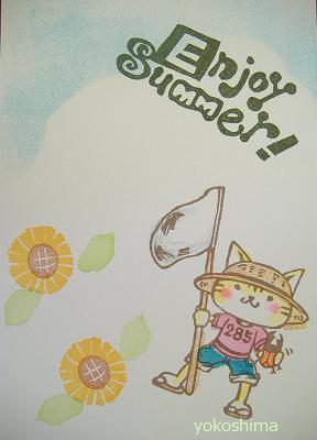エンジョイ サマ~2