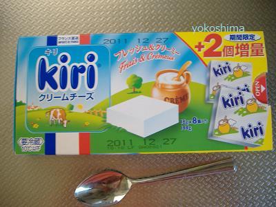 kiriチーズ