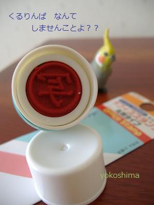 ダイソースタンプ(間違い)