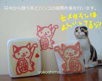 白い持ち手の招き猫