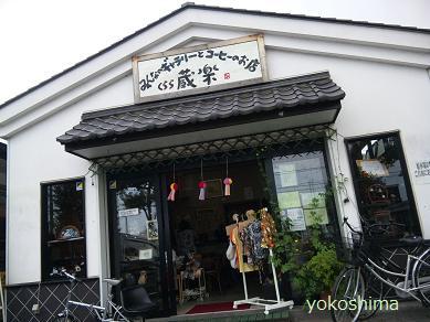 蔵楽さん お店写真