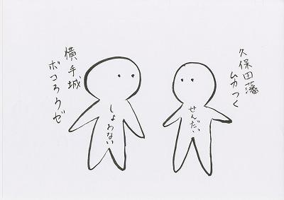 チラ裏漫画4
