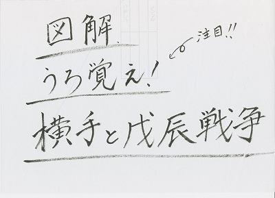 チラ裏漫画タイトル