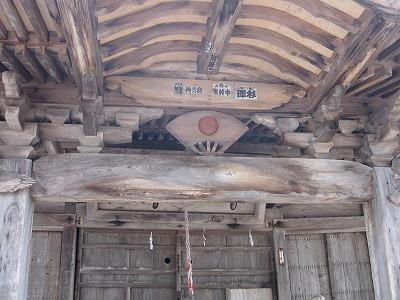 久保田藩家紋