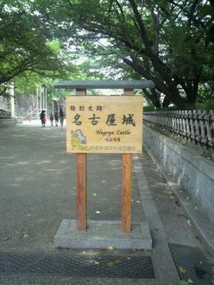 nagoyajo1.jpg