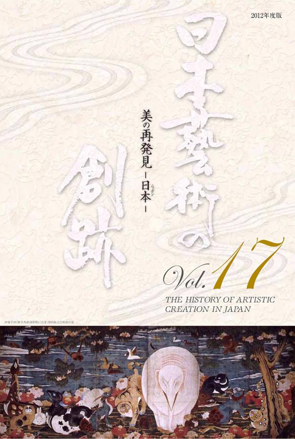vol17_創跡(2012)-1b