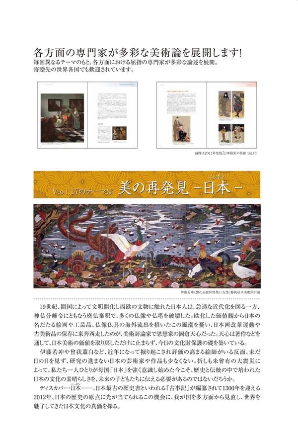vol17_創跡(2012)-3b