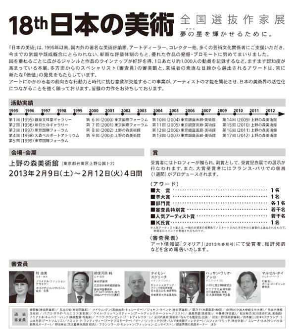 18th-日本の美術2-1