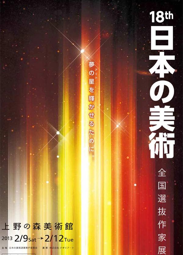 18th-日本の美術1-1