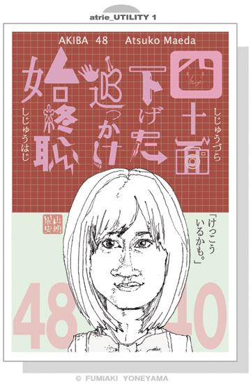AKB48 前田敦子 リアル系、線画系イラスト、スケッチ、クロッキー デッサン 人物画 似顔絵、墨画、筆文字、マンガ制作  【アトリエU1】イラストレーター